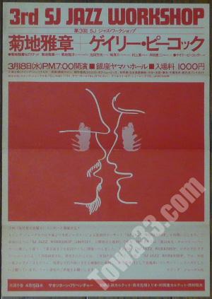 Photo above of the Flyer(SJ Jazz Workshop-3) courtesy of 十和堂(towa33.com)